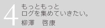 4.もっともっとログを集めていきたい。 企画開発部 柳澤啓康